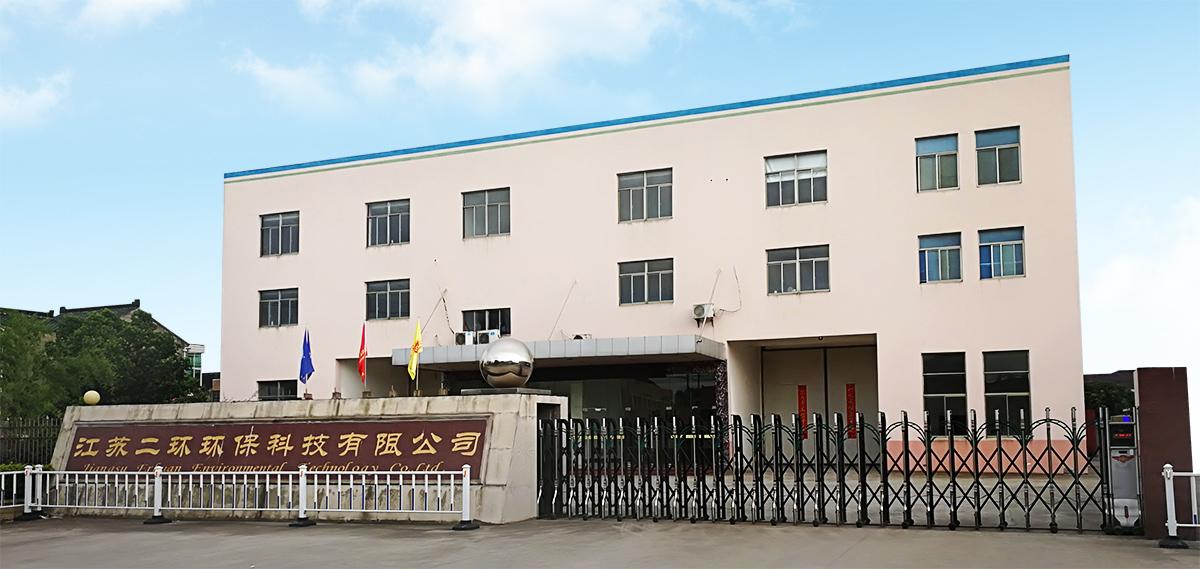 江苏二环环保