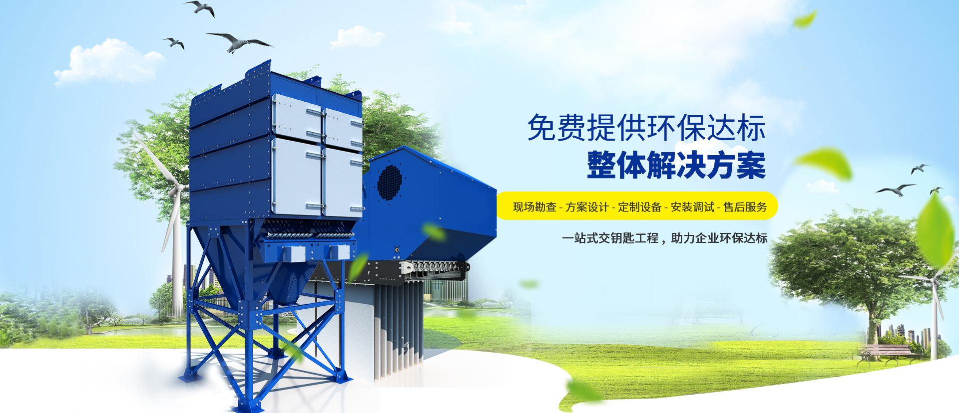 工业环保设备研发定制-二环环保