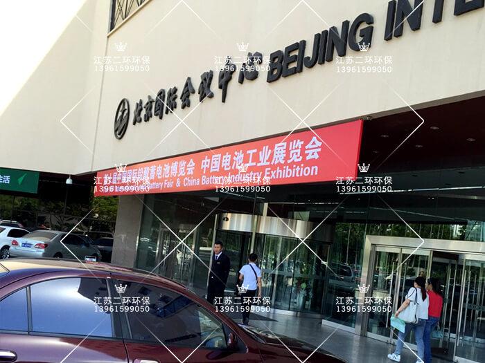 国际铅酸蓄电池展会