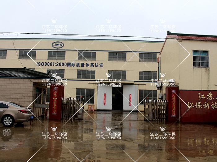 二环环保塑件工厂