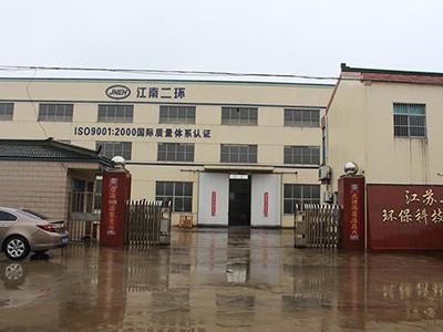 二环环保-塑件工厂