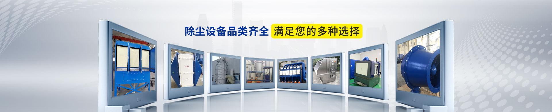除尘设备品类齐全-二环环保