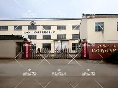 二环环保-塑件工厂厂区