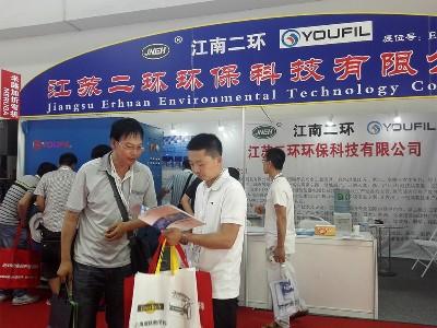 二环环保-北京CIMES